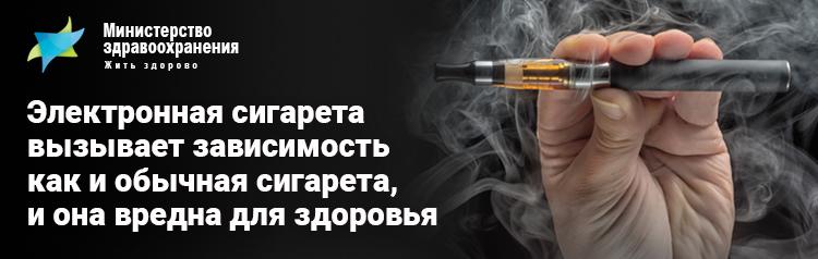 Зависимость от одноразовых электронных сигарет электронных сигарет купить набережные челны