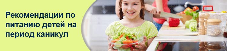 Как сохранить режим питания для наших детей в течение каникул?