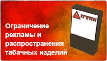 ограничение табачных изделий